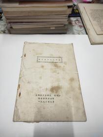 粮食食品工艺实验(油印本)(仅印200册)