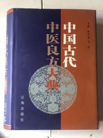 中国古代中医良方大典