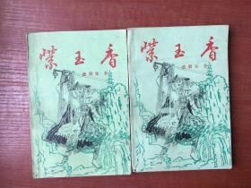 紫玉香 第二、三册