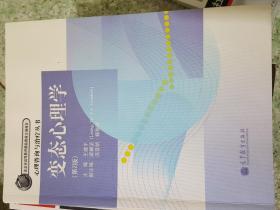 心理咨詢與治療叢書:變態心理學(第2版)