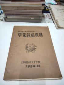 草花栽培资料--苏州市草花栽培培训班讲义(油印本)