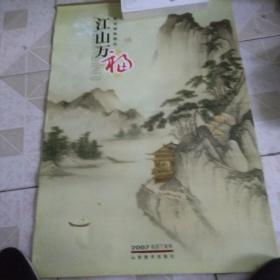 2007年挂历:江山万福(13张全) 明四家 袁江 唐伯虎等】.