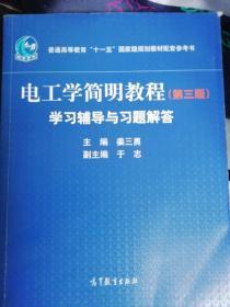 电工学简明教程(第三版)学习辅导与习题解答
