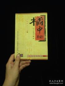 中国象棋古谱 橘中秘 : 第2版
