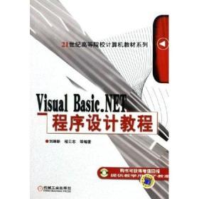 Visual Basic.NET程序设计教程刘瑞新