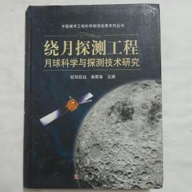 绕月探测工程月球科学与探测技术研究