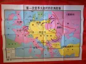 九年制义务教育世界历史教学挂图    第一次世界大战时的欧洲战场