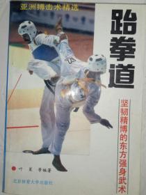 跆拳道--坚韧精博的东方强身武术(亚洲搏击术精选)
