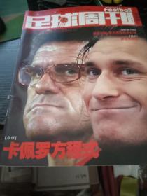 足球周刊 总第96【卡佩罗方程式等