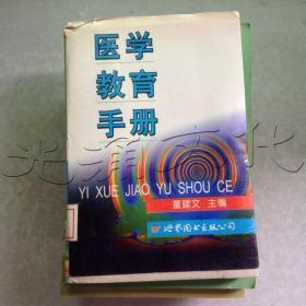 医学教育手册---[ID:410318][%#106B4%#]