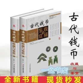 古代钱币收藏与鉴赏上下两册,套装精品古钱大集甲乙丙丁等现货