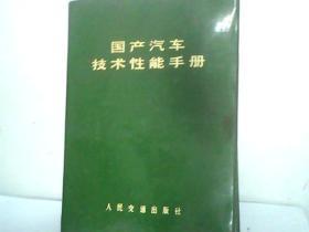 文革书籍  国产汽车技术性能手册(有语录)