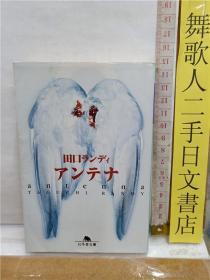 アンテナ 田口ランディ 日文原版 64开文库综合 日语正版