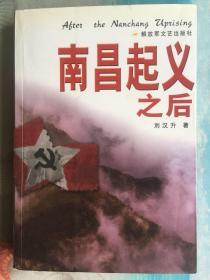 南昌起义之后  (一版一印)