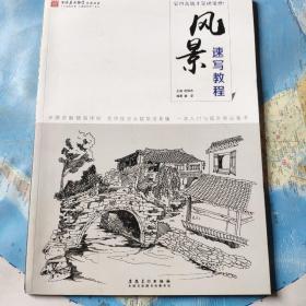百源基石教学系列丛书:风景速写教程