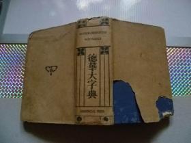 德华大字典1938年精装
