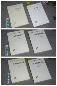 《汉译名著·政治学类》(6册合售 -商务)2005年版 品好 [含《太阳城、基督城、伊加利亚旅行记 上下、为平等而密谋 上下》 -汉译世界学术名著丛书]