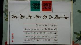 中国诗歌艺术研究  03