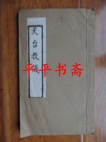 天台教义(小16开线装 八十年代影印 25.5*15CM)