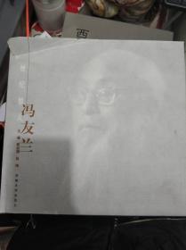 世纪哲人冯友兰