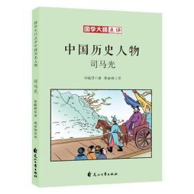 国学大师点评中国历史人物-司马光