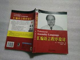 Professional Assembly Language汇编语言程序设计