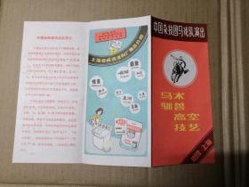戏单,1983年,中国杂技团马戏队演出,马术,驯兽,高空,技艺