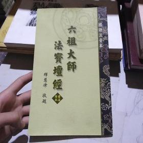 六祖大师 法宝坛经