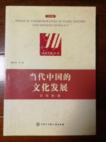当代中国的文化发展【作者签名本】