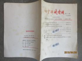 地质科技情报1994 3-4