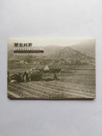香港的故事明信片系列1 历史回眸