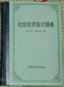 社会经济统计辞典