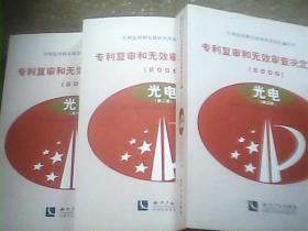 专利复审和无效审查决定汇编(2009)光电 【全三卷】品佳正版