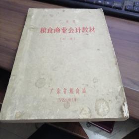 油印本:广东省粮食商业会计教材(初稿)