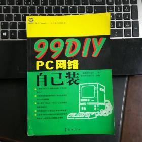 99DIYPC网络自己装