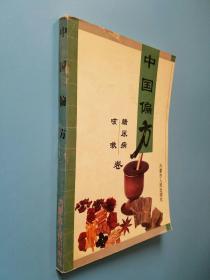 中国偏方 糖尿病咳嗽卷