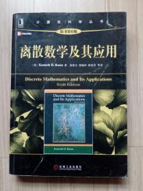 《离散数学及其应用》
