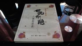 蔡志忠漫画-世说新语--六朝的清谈