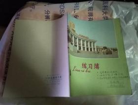 文革练习簿:南京站(南京人民印刷厂制)