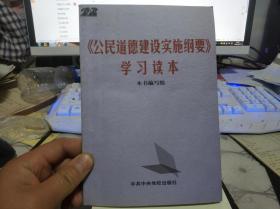 《公民道德建设实施纲要》学习读本