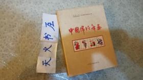 中国绵竹年画  品相如图