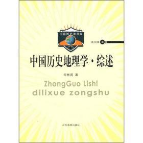 中国历史地理学·综述