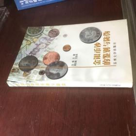 金银币钞的鉴别与防伪