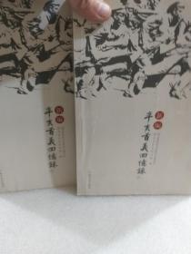 《新编辛亥首义回忆录》(上,下)两册全