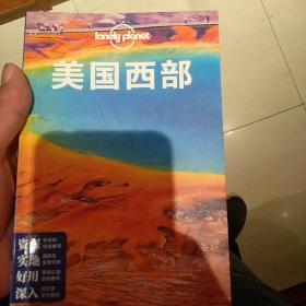 孤独星球Lonely Planet旅行指南系列-美国西部(第二版)