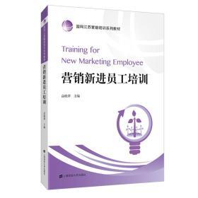 营销新进员工培训