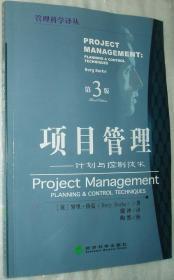 项目管理:计划与控制技术:Planning  control techniques