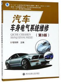汽车车身电气系统维修(第3版) 程丽群 西安交通大学出版社 2018-08 9787569307726