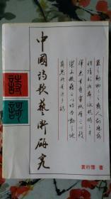 中国诗歌艺术研究  04