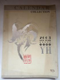 YH2003 精品月历缩样